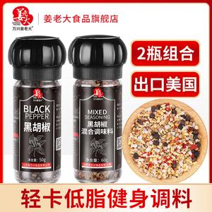 【2瓶组合】山东姜老大海盐黑胡椒粉研磨