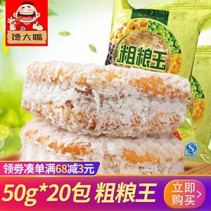 粗粮王<span class=H>饼干</span>椰蓉夹心五谷杂粮粗粮饼味屋 烘烤类点心零食糕点食品