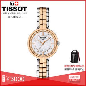 Tissot天梭官方正品弗拉明戈时尚知性贝母表盘石英<span class=H>钢带</span><span class=H>手表</span>女表