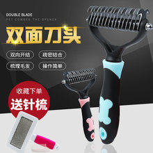 Pet supplies dog dog dog dog cat Teddy go dead hair beauty clean unknot comb double-sided unknife unknot comb