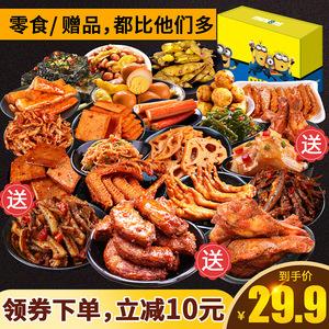 七夕<span class=H>零食</span>大礼包辣味组合麻辣多口味整箱超大女生混装批发肉类小吃