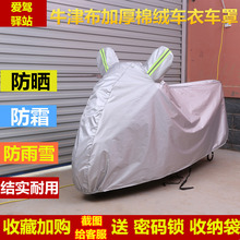 Electric Battery Plate 125 Motorcycle Clothing Cover Frost-proof, Snow-proof, Rain-proof and Thickening Dust-proof Sunshade Cover