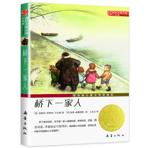 桥下一家人(升级版)/国际大奖小说中国儿童汉语插图文学<span class=H>小学</span>生<span class=H>教辅</span>课外<span class=H>读物</span>世界经典少儿艺术名著爆笑校园小说漫画故事图书籍