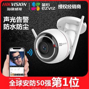 海康威视萤石C3W/C3WN室外无线网络监控器摄像头家用wifi夜视手机