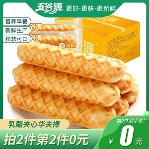 五谷源华夫面包撕棒整箱早餐网红零食品乳酪夹心糕点心小面包