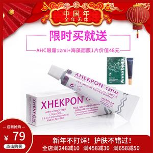 西班牙xhekpon颈纹霜胶原蛋白颈部胸部护理去皱霜紧致补水颈霜