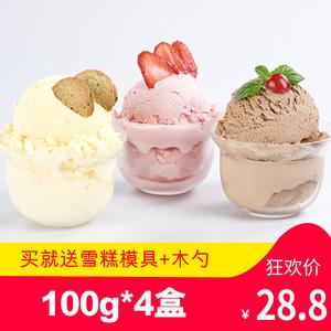 领10元券购买抹茶皇后硬冰淇淋粉自制家用手工雪糕粉可挖球硬冰激凌粉100g*4盒