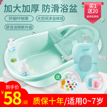 Baby bathtub can sit and lie on the bathtub. Baby showers for newborn children aged 0-6 years old with large BB bathtub