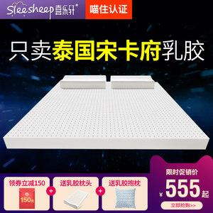喜乐轩乳胶<span class=H>床垫</span>泰国天然橡胶1.8米纯进口定制<span class=H>床垫</span>1.5m双人5cm10cm
