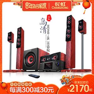 Changhong/长虹 H228木质落地家庭影院<span class=H>音响</span>套装 家用客厅卧室电视5.1音箱无线环绕 蓝牙杜比发烧重低音大<span class=H>音响</span>