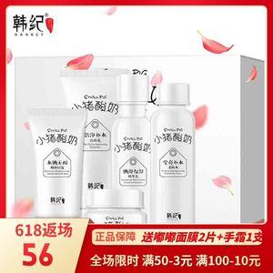 韩纪小猪酸奶水乳液五件套装盒化妆品保湿补水学生少女护肤正品
