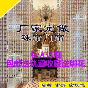 卧室公主水晶球商店透气防苍蝇软门帘珠帘吊坠白色门欧式房门中式