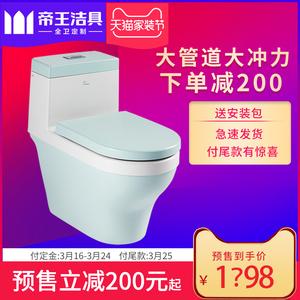 帝王<span class=H>洁具</span>彩色<span class=H>马桶</span>家用坐便器超漩虹吸式节水座便器卫浴坐厕卫生间