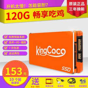 【赠4礼】金酷KC600-120g <span class=H>固态</span><span class=H>硬盘</span>笔记本台式机SSD 2.5寸非128G
