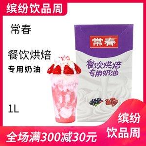 常春淡奶油 植物性<span class=H>鲜奶油</span> 烘焙蛋糕裱花专用紫常春1L热卖