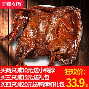 妙滋味酱板鸭湖南正宗常德特产香辣特辣手撕风干鸭肉休闲零食小吃