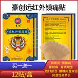 香港斧镖 远红外伤湿关节止痛贴  拍2份发72贴 券后17.8元包邮