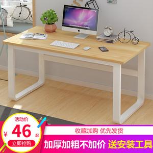 电脑桌台式桌简易<span class=H>书桌</span>写字桌家用学生学习办公桌简约卧室宿舍桌子