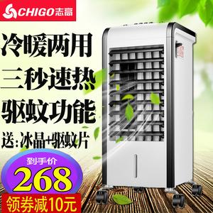 冷热两用<span class=H>空调扇</span>家用小型移动冷暖一体机制冷志高小空调至高取暖器
