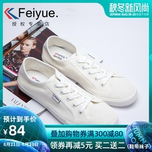 Feiyue/Feiyue Summer New Air-permeable Cotton, Hemp Canvas Shoes, Mori Small White Shoes, Men's and Women's Leisure Shoes 719