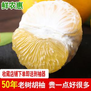 鲜农惠常山50年老树胡柚带箱10斤精品礼盒装葡萄柚新鲜水果小<span class=H>柚子</span>