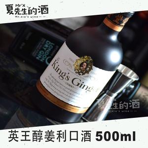 英王醇姜利口酒 King&#39;s Ginger Liqueur <span class=H>力娇酒</span> 鸡尾酒基酒 洋酒