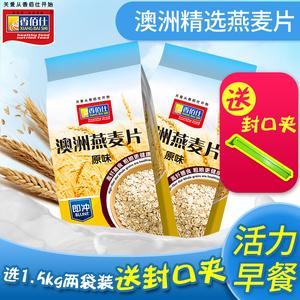 燕麦片即食免煮谷物<span class=H>冲饮</span>早餐粗粮3袋装2.25kg两袋1.5kg澳洲燕麦片