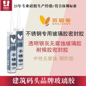 百丽春不锈钢专用强力无毒中性玻璃胶透明银灰无腐蚀耐候密封胶