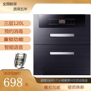 日本樱花<span class=H>消毒柜</span>镶嵌入式家用120L大容量高温厨房小型消毒碗柜特价