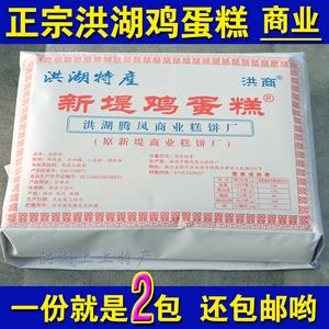 湖北洪湖鸡蛋糕新鲜【正宗】商业新堤蛋糕土特产传统<span class=H>糕点</span>一份两包