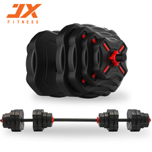 JX Dumbbell Men's Household Fitness Equipment Dual-purpose Package Adhesive Combination A Pair of Environmental Protection Barbells 20kg 60kg