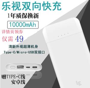乐视充电宝10000毫安18W原装qc3.0双向快充移动<span class=H>电源</span>M1聚合物通用