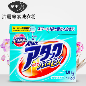 日本进口正品<span class=H>花王</span><span class=H>洁霸</span><span class=H>酵素</span>900g机洗家用家庭装增白无磷皂粉<span class=H>洗衣粉</span>