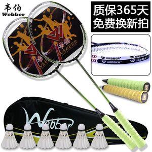 进攻型初学单双男女高弹性耐打训练纤维<span class=H>羽毛球拍</span>超轻碳素耐用型