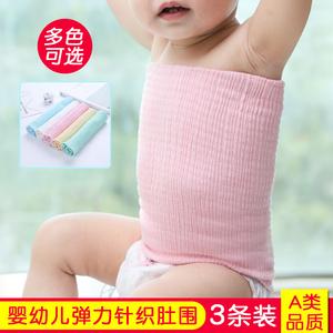 宝宝护<span class=H>肚围</span>纯棉婴儿护肚脐围春秋冬儿童护肚子<span class=H>肚兜</span>新生儿护肚脐带