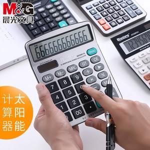晨光计算器大屏幕大按键太阳能计算机12位财务会计办公用品学生用考试大学桌面计算器新款记算器MG937
