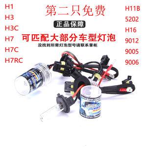 汽车大灯超亮强光55W 4300k H1 H7H11 HB3远近一体雾光<span class=H>氙气</span>灯<span class=H>灯泡</span>