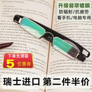 瑞士老花镜男女便携折叠360度旋转时尚超轻舒适高清老人老光眼镜