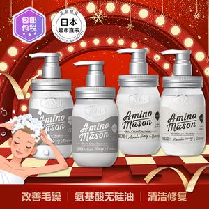 领30元券购买拍下惊喜日本amino mason氨基酸保湿洗发水护发素 牛油果无硅油