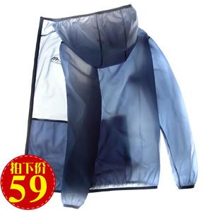 素户夏季大码防晒衣男轻薄透气灰蓝色户外运动皮肤空调<span class=H>风衣</span>女外套