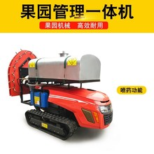 New Type Controlled UAV Tractor Tractor Tractor Microtiller Forestry Machinery Rotary Tillage Ditch Opening Agricultural Multifunction