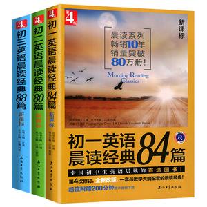 正版 共3册 初一英语晨读经典84篇+初二英语晨读经典80篇+初三英语晨读经典88篇  第4版新课标 新课标<span class=H>中学</span>英语<span class=H>教辅</span><span class=H>读物</span>初中书籍sy