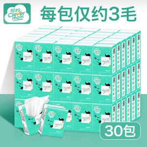【聪妈】便携式手帕纸整箱30包
