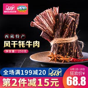 圣天源风干牦牛肉干休闲网红零食小吃西藏特产牛肉干淘宝吃货美食