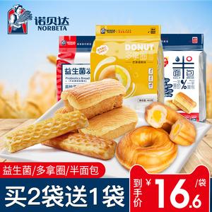 【诺贝达】奶香手撕面包整箱早餐455g