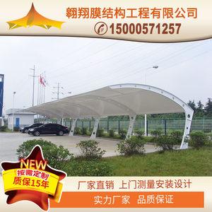 厂家直销膜结构停车蓬户外汽车棚遮阳雨篷景观棚自行车棚钢结构篷