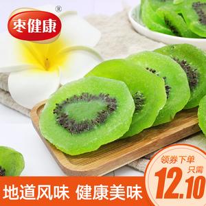 领3元券购买枣健康猕猴桃干水果干果脯水果片198g无添加奇异果干弥猴桃果干