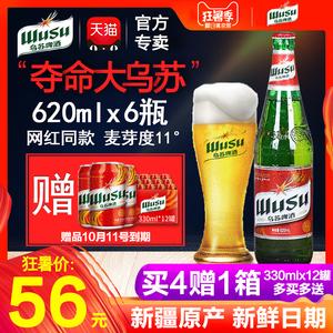 【乌苏<span class=H>啤酒</span>官方】红乌苏夺命大乌苏新疆<span class=H>啤酒</span>6瓶*620ml整箱大冰书