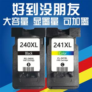 适用佳能canon MG3620 3520 3522 MX372 532 342 512 241 240<span class=H>墨盒</span>