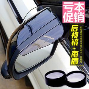【买一送一】汽<span class=H>车用</span>后视镜雨眉小圆镜倒车反光镜盲点镜无边可调节
